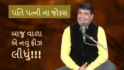 jokes in gujarati by mahesh desai – pati patni gujarati jokes
