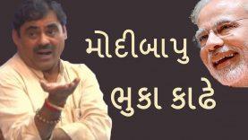 Mayabhai ahir comedy dayro on narendra modi