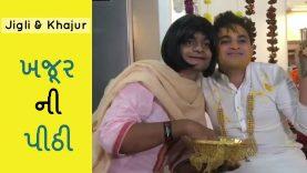 Gujarati funny video – Khajur na lagna – jigli khajur