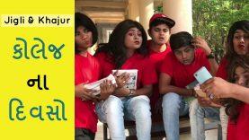 college days – jigli khajur