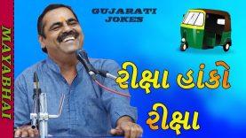 mayabhai ahir jokes video – રીક્ષા હાંકો રીક્ષા