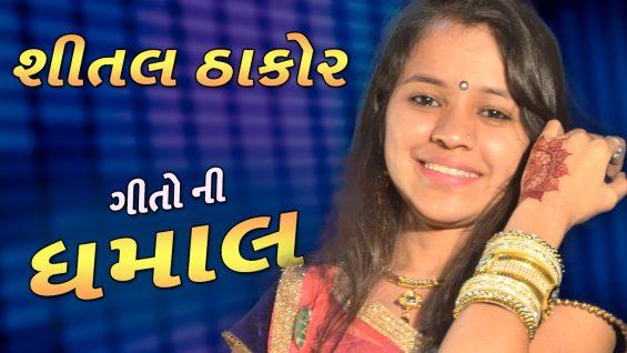 shital thakor dhamaal
