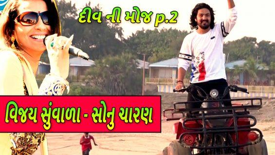 vijay suvada 2