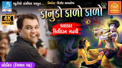 Kanudo Kaalo Kaalo – HD Video copy