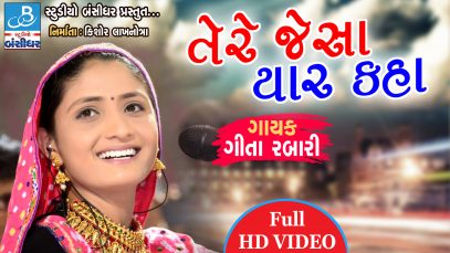 Tere Jesa Yaar Kaha – HD Video copy