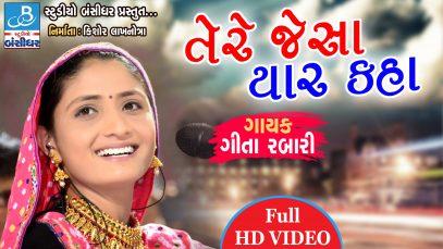 Tere Jesa Yaar Kaha – HD Video copy
