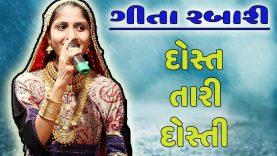 Geeta rabari new song – dost tari dosti live