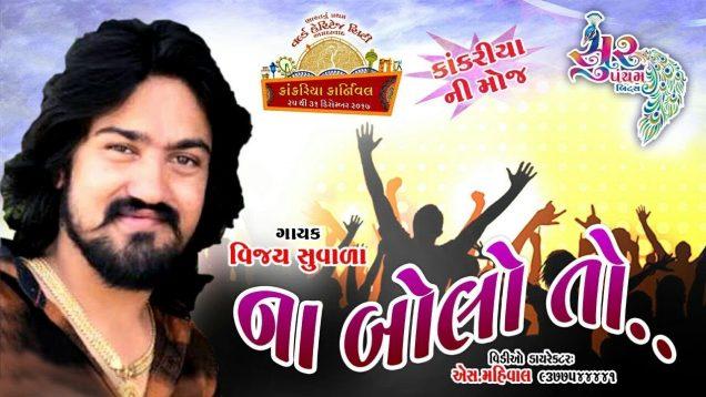 vijay suvada – kankariya carnival