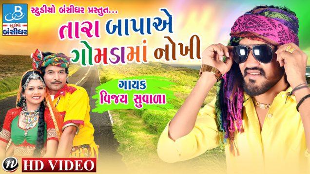 Tara Bapa Ae Gomda Ma Nokhi – HD Video copy