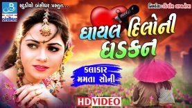 Ghayal Dilo Ni Dhadkan – HD Video copy