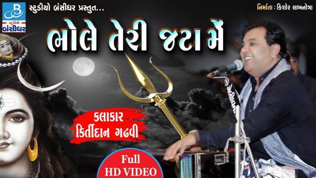 Bhole Teri Jata Me – HD Video copy 1