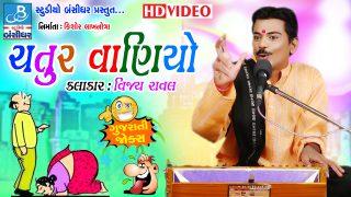 Chatur Vaniyo – HD Video copy